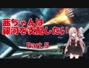【Stellaris】茜ちゃんは銀河を支配したい Part 5 【VOICEROID実況】