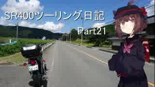 【東北きりたん車載】SR400ツーリング日記 Part21