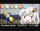 【ポケモンUSM】結☆遊☆紀行! Mix Battle Rating!編 VSなすだっく【VOICEROID実況】
