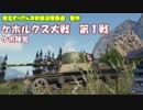 【WoT】 東北きりたんの秋田流戦車道 番外 ケホルクス大戦1