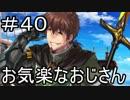 【実況】落ちこぼれ魔術師と7つの特異点【Fate/GrandOrder】40日目