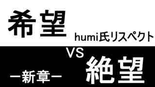 【MUGEN】新章_希望vs絶望リスペクト大会 【狂only】Part12(final)