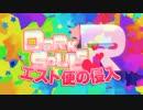 エスト瓶の侵入パート0(ゼロ)【ダークソウルR】