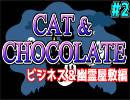 【キャット&チョコレート】即興ひらめき対決~ビジネス&幽霊屋敷編~part2【複数実況】