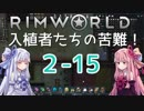 【RimWorld】入植者たちの苦難! *2-15*