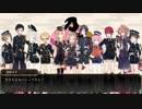 【歌ってみた】粟田口吉光の短刀たち〈特〉【総勢11名コラボ】