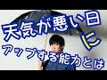 第20位:大雨注意!悪天候がもたらす心理的メリットとデメリットとは thumbnail