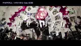 【ニコカラ】ケセラリズム〈ユリイ・カノン×GUMI〉【off_v】+4 修正版