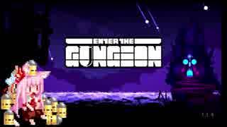 【Enter the Gungeon】疾走する茜ちゃん エイリアンエンジンは止まれない編
