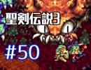 #50【聖剣伝説3】再び希望を担いでくる【実況プレイ】