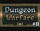 【Dungeon Warfare】#8 ぼくの かんがえた さいきょーの とらっぷるーむ【steam】