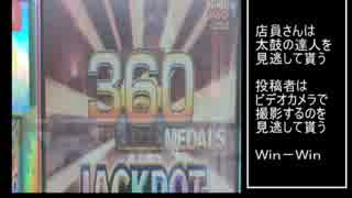 メダゲー紹介29『マジカルポピンズ』
