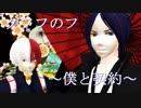 【MMDヒロアカ】クフフのフ~僕と契約~【MMD REBORN!】