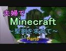 【Minecraft】 夫婦でマインクラフト ~聖剣を求めて~ 【実況プレイ】 Part6