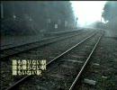 【ニコニコ動画】【鉄道・ドキュメンタリー】秘境駅 1/4を解析してみた