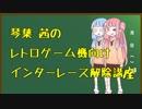 【VOICEROID解説】茜ちゃんが教えるインターレース解除【レトロゲーム機編】