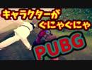 【バカゲー】キャラクターがぐにゃぐにゃなPUBG的ゲーム【Totally Accurate Battlegrounds】