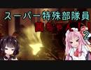 【R6S】スーパー特殊部隊員茜ちゃん!その2【VOICEROID実況】