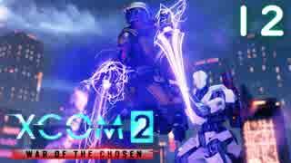 シリーズ未経験者にもおすすめ『XCOM2:WotC』プレイ講座第12回