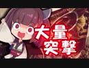 第23位:【HoI4】きりたん書記長と大量突撃ドクトリン。【part2】 thumbnail