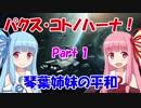 【Stellaris】パクス・コトノハーナ! 琴葉姉妹の平和 Part1【VOICEROID実況】