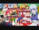 第10回東方ニコ童祭 直前告知動画【参加宣言紹介:前編】