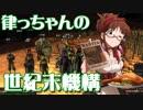 第90位:【Kenshi】律っちゃんの世紀末機構 第14話