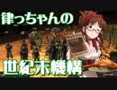 【Kenshi】律っちゃんの世紀末機構 第14話
