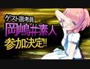 【MMD杯ZERO】岡嶋#素人 【ゲスト告知】