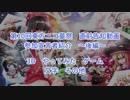 第10回東方ニコ童祭 直前告知動画【参加宣言紹介:後編】