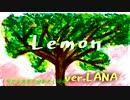 【米津玄師】Lemon 歌ってみたver.LANA