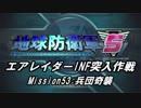 【地球防衛軍5】エアレイダーINF突入作戦 Part51【字幕】