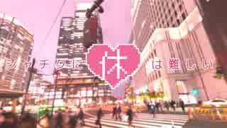 【替え歌ってみた】シャチクに休は難しいOP「ノンフィクション」【ヲタ恋OP】