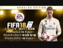 FIFA18 監督キャリアモード Chelsea 18-19㉜