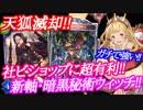 【シャドウバース】天狐の社に超有利!!新軸・暗黒秘術ウィッチが強い!!...
