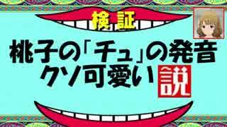 【日ミリ】桃子の「チュ」の発音、クソ可愛い説