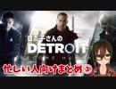 【#3】10分で分かるロボ子さんの『Detroit』