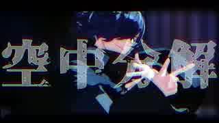 【Fate/MMD】空中分解【岡田以蔵】