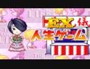 【実況】 4 人 で 人 生 ゲ ー ム E X   #6