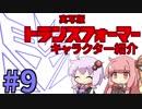 第24位:【VOICEROID解説】ゆかりはトランスフォーマーのキャラを紹介したい!#9 thumbnail