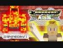 【日刊Minecraft】真・最強の匠は誰か!?天国編!絶望的センス4人衆がMinecraftをカオス実況#18