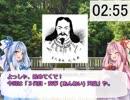 第8位:3分で歴代天皇紹介シリーズ! 「3代目 安寧天皇」 thumbnail