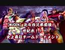第71位:【MUGEN】北斗四兄弟前後!!世紀末!!最狂チームトーナメント【OP】前編 thumbnail