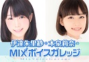 『伊達朱里紗・本泉莉奈のMIXボイスガレッジ』第12回