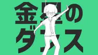 【ジェル】金星のダンス【歌ってみた】