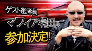 【MMD杯ZERO】マフィア梶田氏 【ゲスト告知】