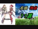 【作業用BGM】ゼノブレイド2 名曲・神曲 11選