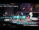 刀剣男士 team幕末 with巴形薙刀 6thシングル『決戦の鬨』発売告知動画