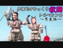 第33位:本格的♂ゆっくり秋田トラベリング~男鹿編 前編 thumbnail