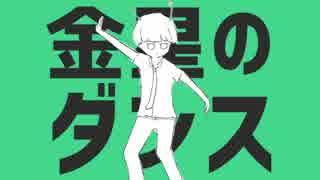【anri】『金星のダンス』歌ってみた。